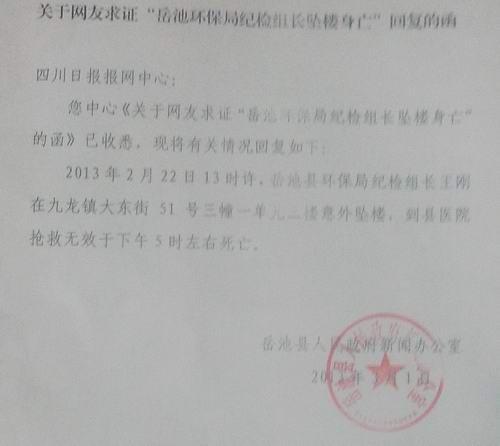 四川岳池县环保局纪检组长三楼意外坠亡