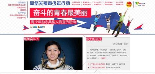 中国梦励志人物事迹