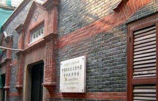 共青团中央机关旧址
