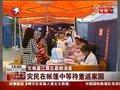 视频:云南盈江震区灾民在帐篷中等待重返家园