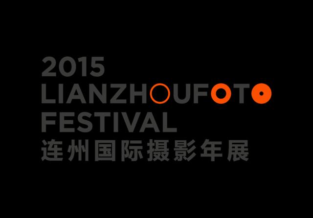 2015第十一届连州国际摄影年展主题:扩张的地域