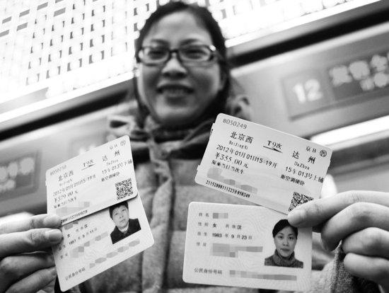 实名购车票新添9种证件 结婚证、医疗卡等可用