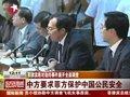 视频:菲律宾总统与中国调查组商谈善后事宜