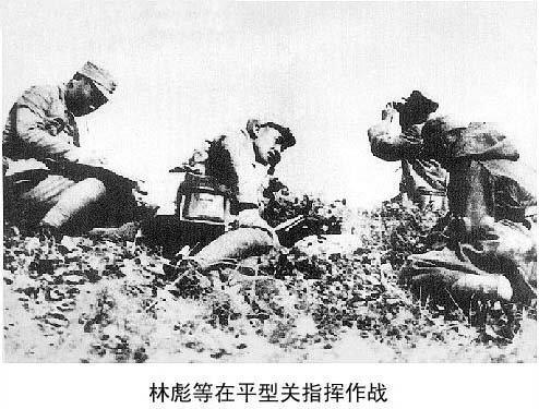 """林彪平型关战斗应更名为""""乔沟伏击战"""""""