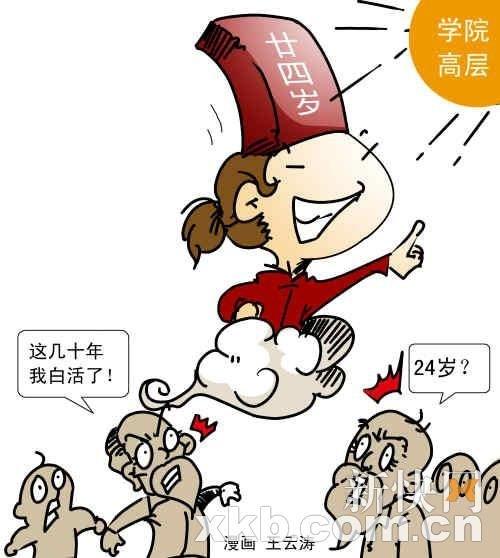 辽宁石油化工大学24岁女孩出任副院长引争议