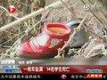 视频:湖南衡南一校车坠溪 致14名学生死亡