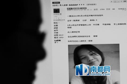 23岁女子问路被骗至偏僻路段遇害 嫌犯欠债劫财