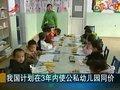 视频:我国计划在3年内使公私幼儿园同价