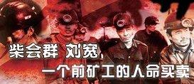 柴会群、刘宽:一个前矿工的人民买卖