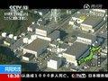 视频:日本专家称三天内或将再有海底地震发生