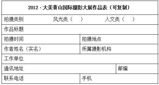 2012·大美黄山国际摄影大展征稿启事
