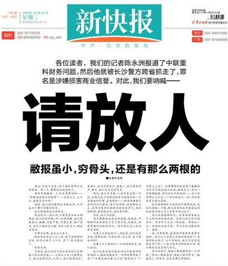 新快报头版就记者陈永洲被跨省刑拘事件发声明 - 江湖如烟 - 江湖独行侠