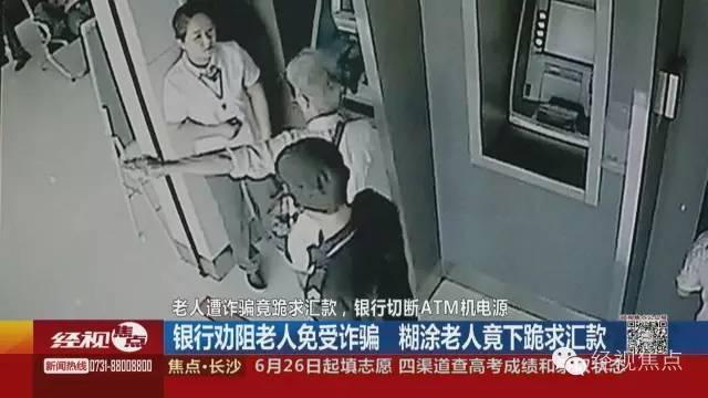 老人被骗跪求汇款 银行无奈切断ATM机电源