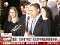 视频:奥巴马40%支持者倒戈 中期选举前景不妙