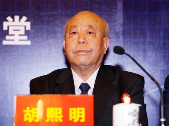 原卫生部副部长胡熙明去世 享年81岁