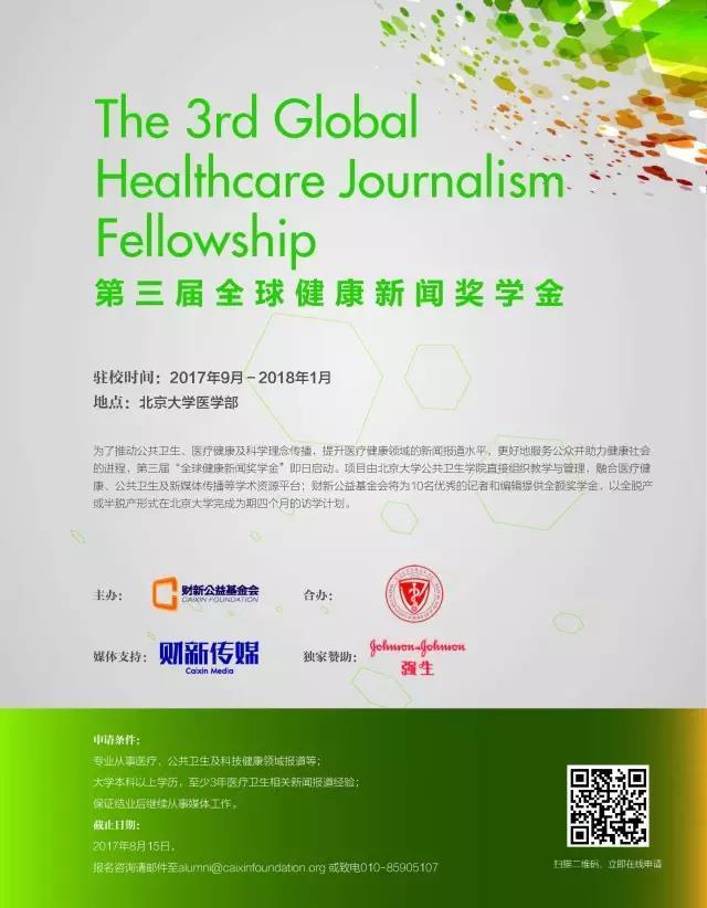 聚焦健康新闻,第三届全球健康新闻奖学金等您来申请!