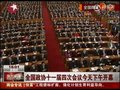 视频:全国政协十一届四次会议今天下午开幕
