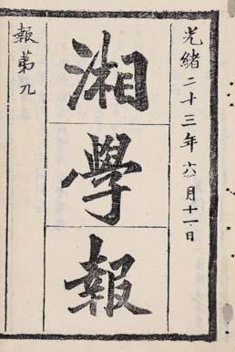 《湘学报》