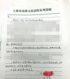 媒体曝林森浩第3封亲笔信:尽快通知新律师见面