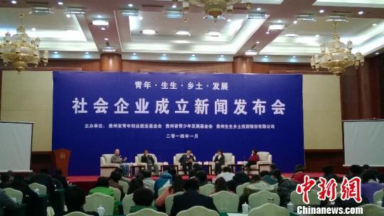 贵州成立首家股份制社会企业