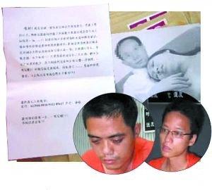 """图为警方公布的敲诈信和""""艳照""""。资料图嫌犯刘某嫌犯曾某"""