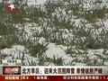 视频:北方旱区迎来大范围降雪 旱情依然严峻