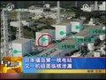 视频:日本福岛第一核电站又一机组面临核泄漏