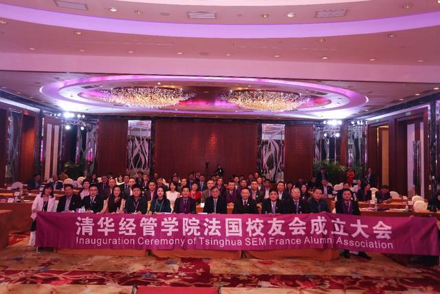 清华经管学院欧洲校友会法国分会在深圳成立