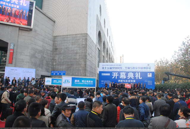 第十五届中国制冷、空调与热泵节能博览会开幕