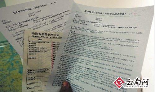 昆明代孕行业调查揭秘 获利高法律难监管(图)