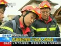 视频:中国地震局为救援队队员准备核防护服