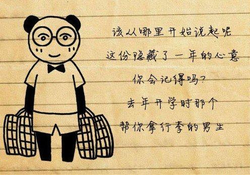 男生手绘漫画描述暗恋历程
