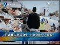 视频:日本震灾劫后余生 生命奇迹令人扼腕