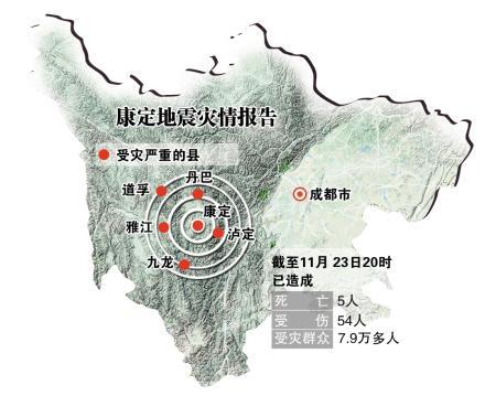 四川康定地震已致5死54伤 保暖帐篷缺口较大