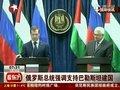 视频:俄罗斯总统强调支持巴勒斯坦建国