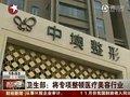 视频:卫生部回应王贝事件将整顿医疗美容行业