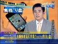 视频:辽宁抚顺财政局买苹果iTouch 4做U盘