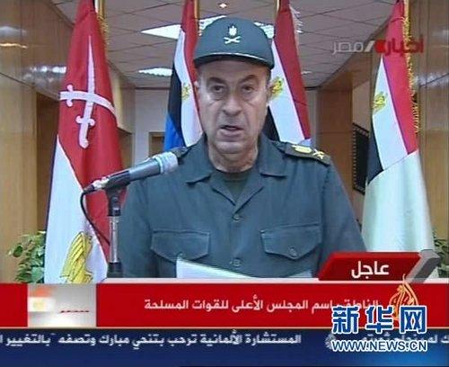 """资料图片:2月11日,埃及军方发言人在国家电视台宣读""""第三号公报""""(半岛电视台截图)。新华社发"""