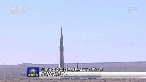 美媒:中国同时发射10枚东风-21 向特朗普示威