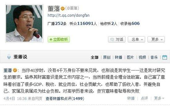 北师大教授董藩腾讯微博截屏