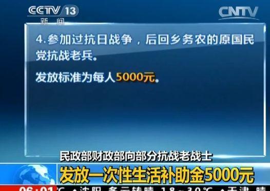 四类抗战老兵将获一次性补助5千元 9月前发放