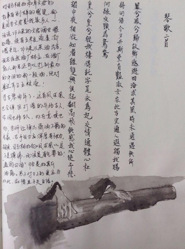 川大才女耗时两月手绘最美读书笔记 引网友点