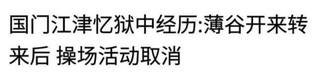 """揭秘:""""火""""遍网络的燕城监狱,究竟有多牛?"""