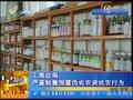 视频:工商总局严查制售假冒伪劣农贸坑农行为