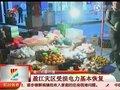 视频:盈江地震灾区供电基本恢复 县城恢复98%