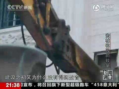 视频:广州最牛违建别墅被强拆官员称正义无价