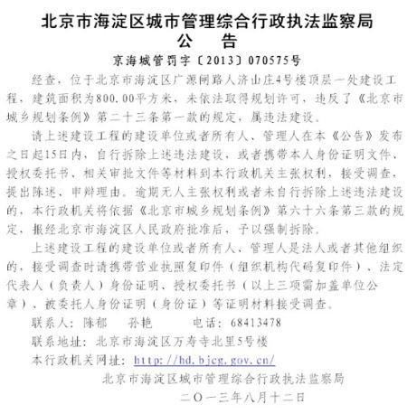 北京市海淀区城管局公告截图