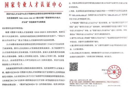 中国留学生专业人才库