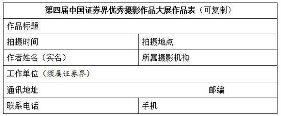第四届中国证券界优秀摄影作品大展征稿启事
