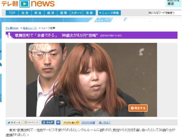 日本男子找小姐嫌其太丑 取消服务反被打劫(图)